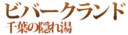 千葉県千葉市の癒しの銭湯風呂、ビバークランド